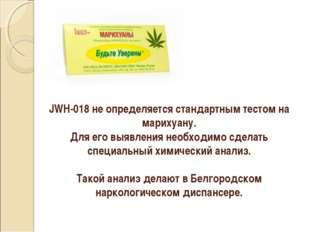 JWH-018 не определяется стандартным тестом на марихуану. Для его выявления не