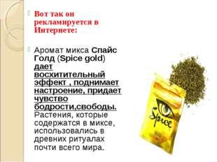 Вот так он рекламируется в Интернете: Аромат микса Спайс Голд (Spice gold) да