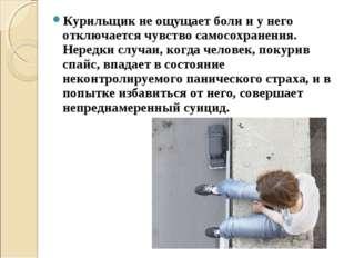 Курильщик не ощущает боли и у него отключается чувство самосохранения. Нередк