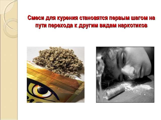 Смеси для курения становятся первым шагом на пути перехода к другим видам нар...