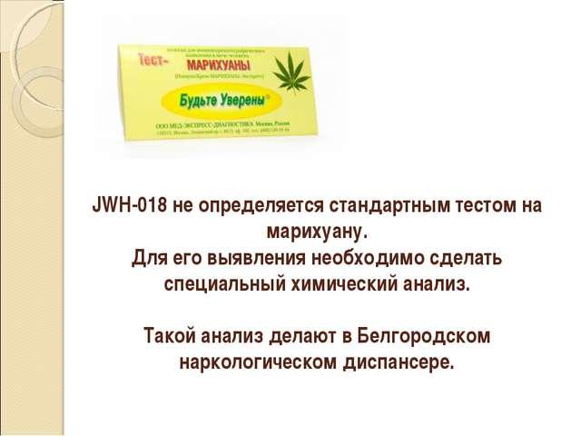 JWH-018 не определяется стандартным тестом на марихуану. Для его выявления не...