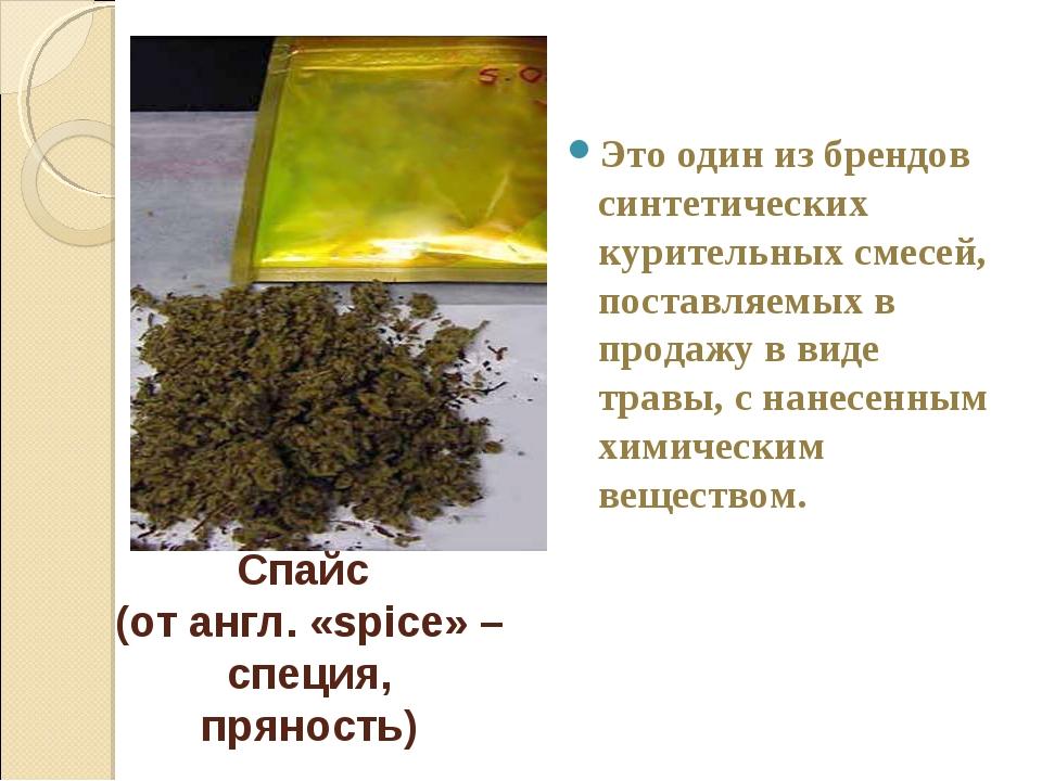 Спайс (от англ. «spice» – специя, пряность) Это один из брендов синтетических...