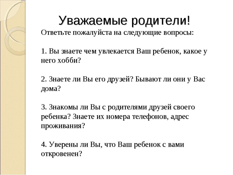 Уважаемые родители! Ответьте пожалуйста на следующие вопросы: 1. Вы знаете ч...