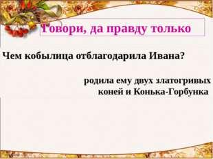 Говори, да правду только Чем кобылица отблагодарила Ивана? родила ему двух зл