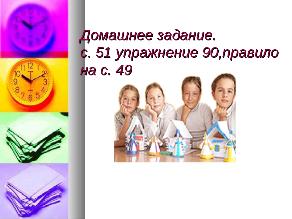 Домашнее задание. с. 51 упражнение 90,правило на с. 49