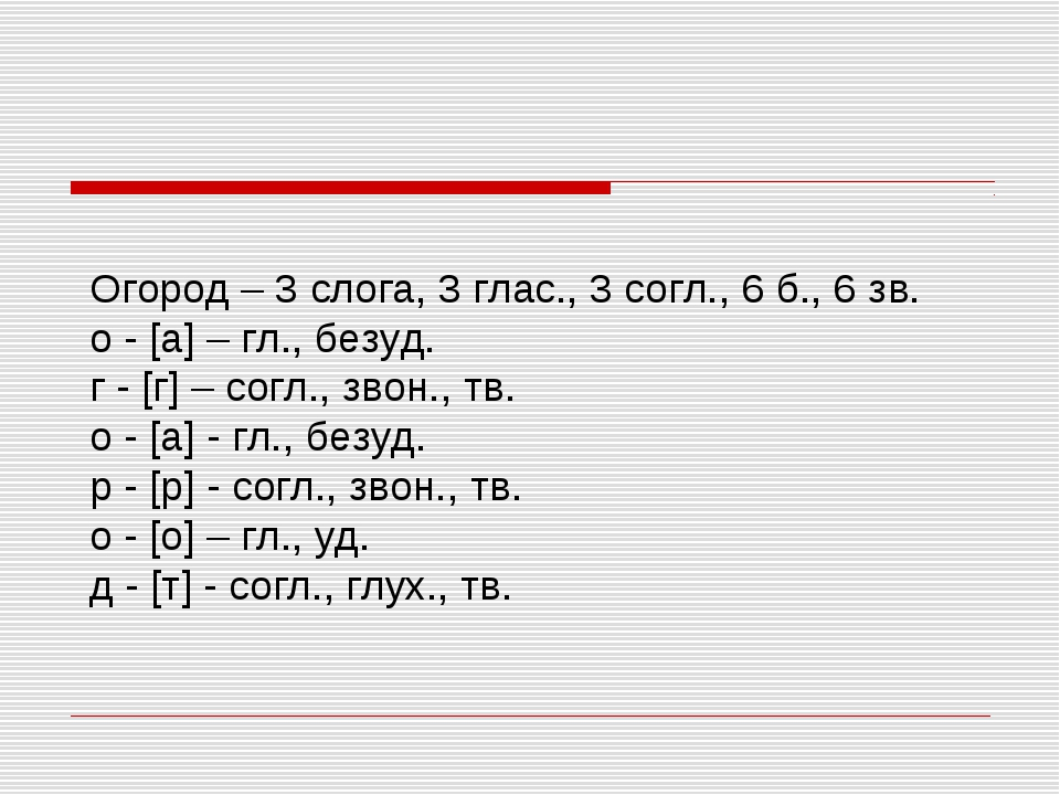 Огород – 3 слога, 3 глас., 3 согл., 6 б., 6 зв. о - [а] – гл., безуд. г - [г]...