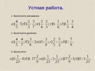 Устная работа. 3. Вычислите: 1. Выполните умножение: 2. Выполните деление: