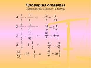 Проверим ответы. (цена каждого задания – 2 балла.)