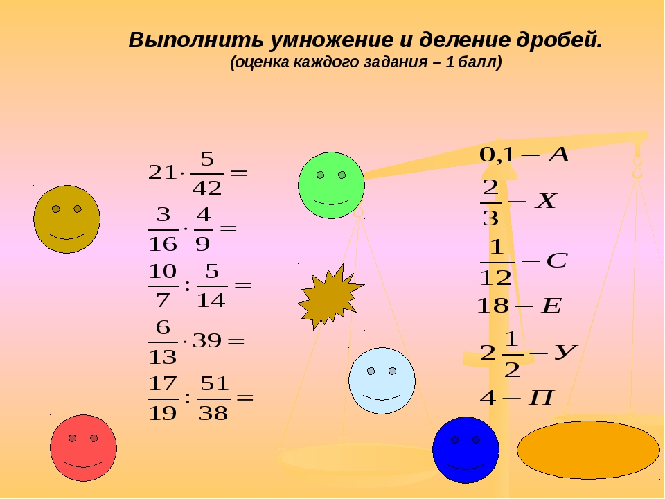 Выполнить умножение и деление дробей. (оценка каждого задания – 1 балл)