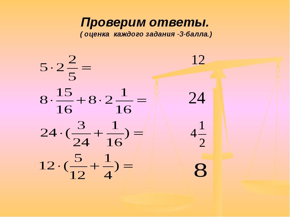 Проверим ответы. ( оценка каждого задания -3-балла.)