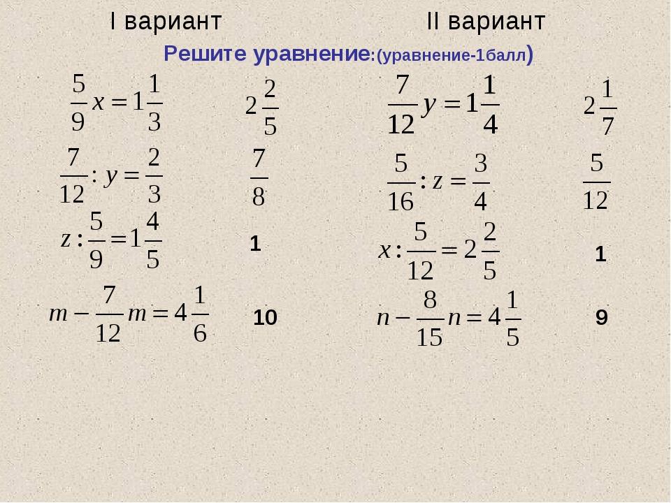 Решите уравнение:(уравнение-1балл) I вариант II вариант 1 10 1 9