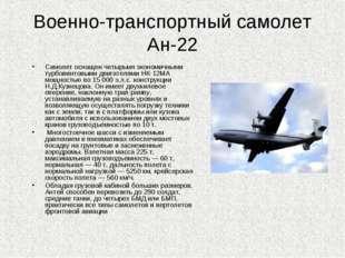 Военно-транспортный самолет Ан-22 Самолет оснащен четырьмя экономичными турбо