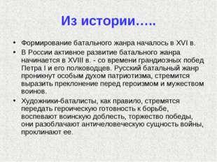 Из истории….. Формирование батального жанра началось в XVI в. В России активн
