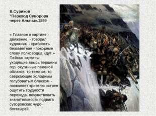 """В.Суриков """"Переход Суворова через Альпы».1899 « Главное в картине - движение,"""