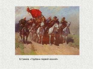 Б.Греков. «Трубачи первой конной»