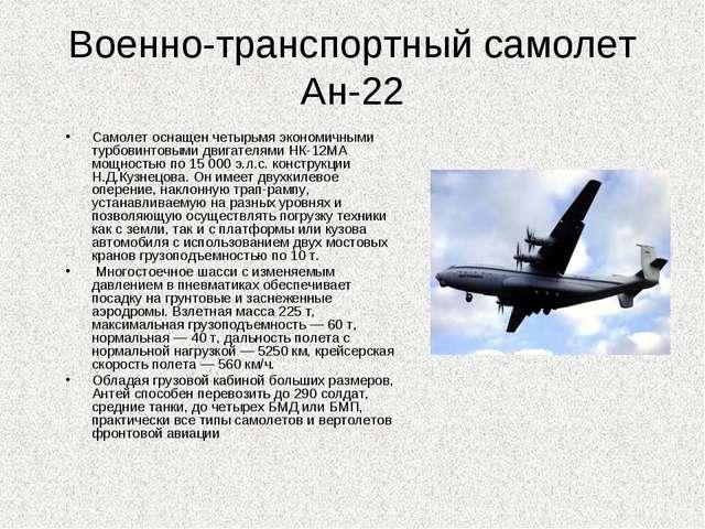 Военно-транспортный самолет Ан-22 Самолет оснащен четырьмя экономичными турбо...