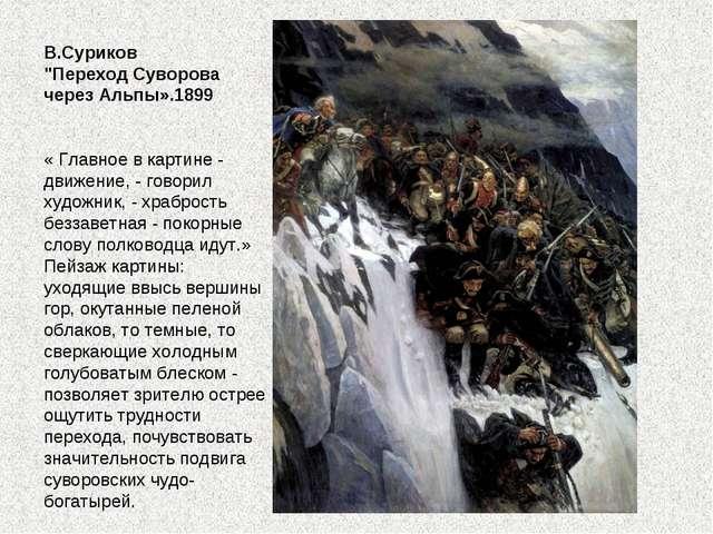 """В.Суриков """"Переход Суворова через Альпы».1899 « Главное в картине - движение,..."""