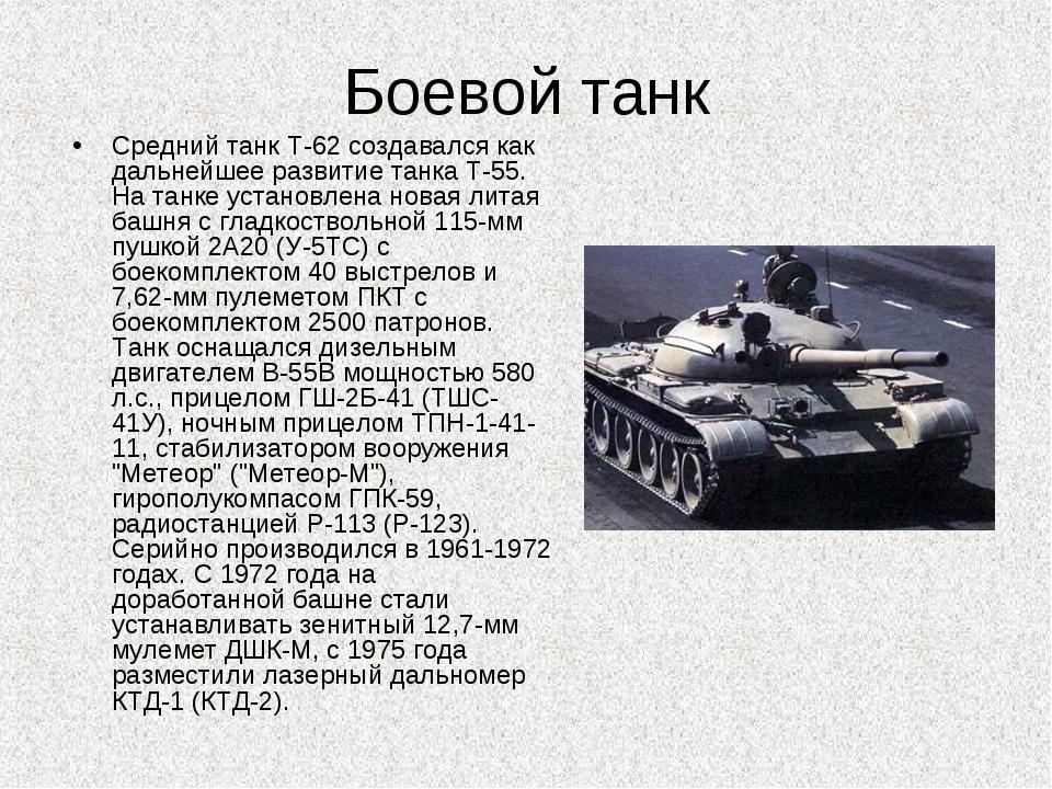 Боевой танк Средний танк Т-62 создавался как дальнейшее развитие танка Т-55....