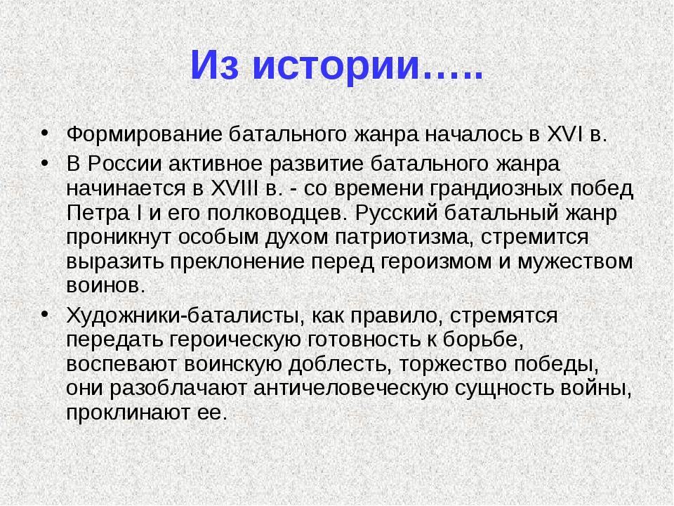 Из истории….. Формирование батального жанра началось в XVI в. В России активн...