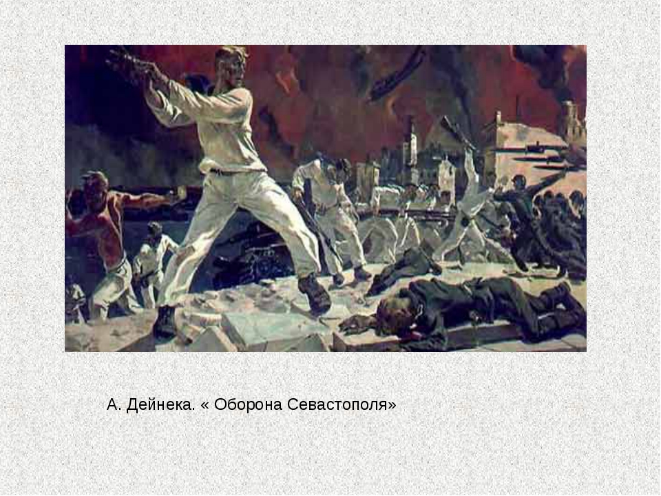 А. Дейнека. « Оборона Севастополя»
