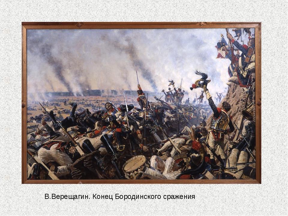 В.Верещагин. Конец Бородинского сражения
