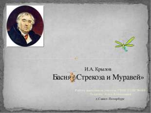 Работу выполнила учитель ГБОУ СОШ №484 Петрова Алла Алексеевна г.Санкт-Петерб