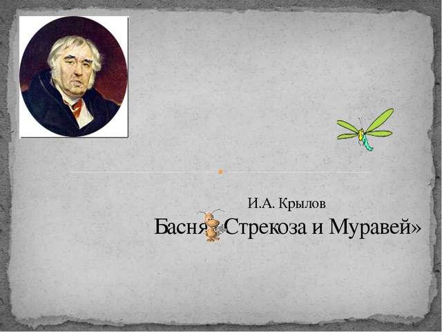 И.А. Крылов Басня «Стрекоза и Муравей»