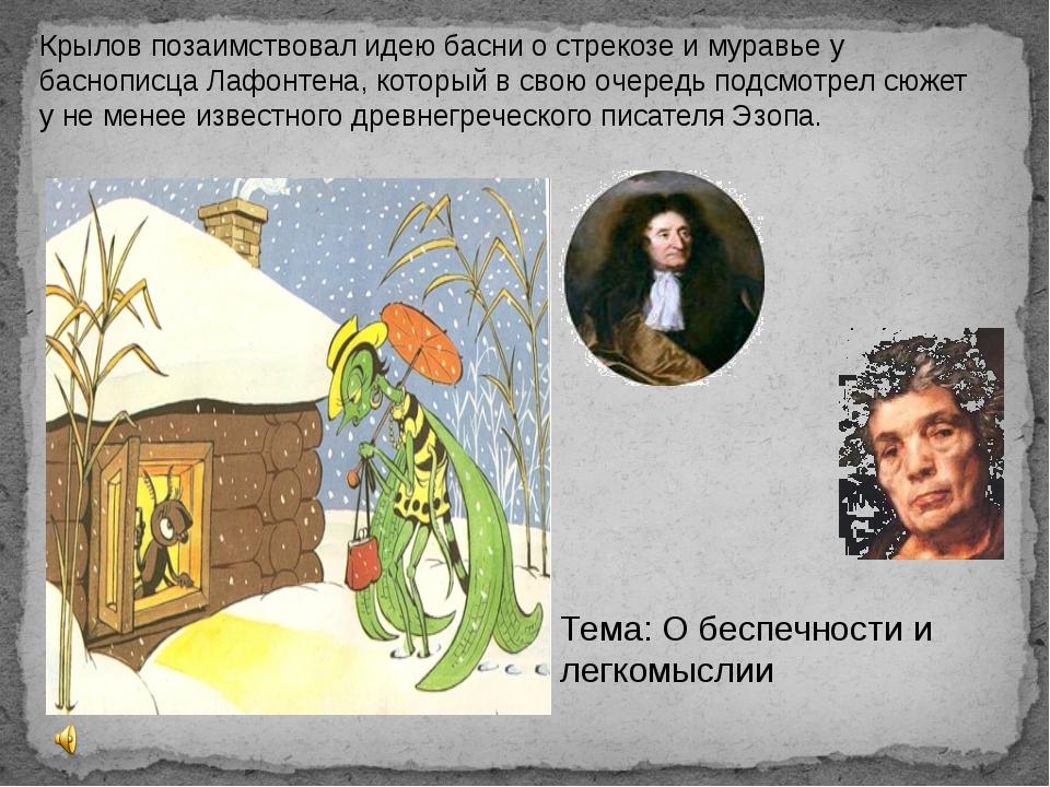 Крылов позаимствовал идею басни о стрекозе и муравье у баснописца Лафонтена,...