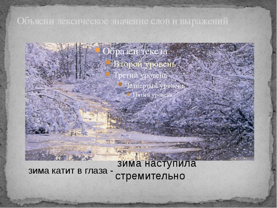 Объясни лексическое значение слов и выражений зима катит в глаза - зима насту...