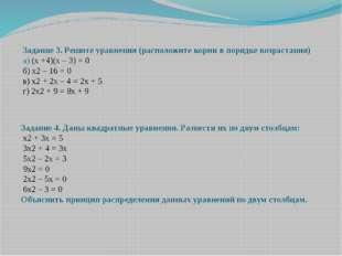 Задание 3. Решите уравнения (расположите корни в порядке возрастания) а) (х +