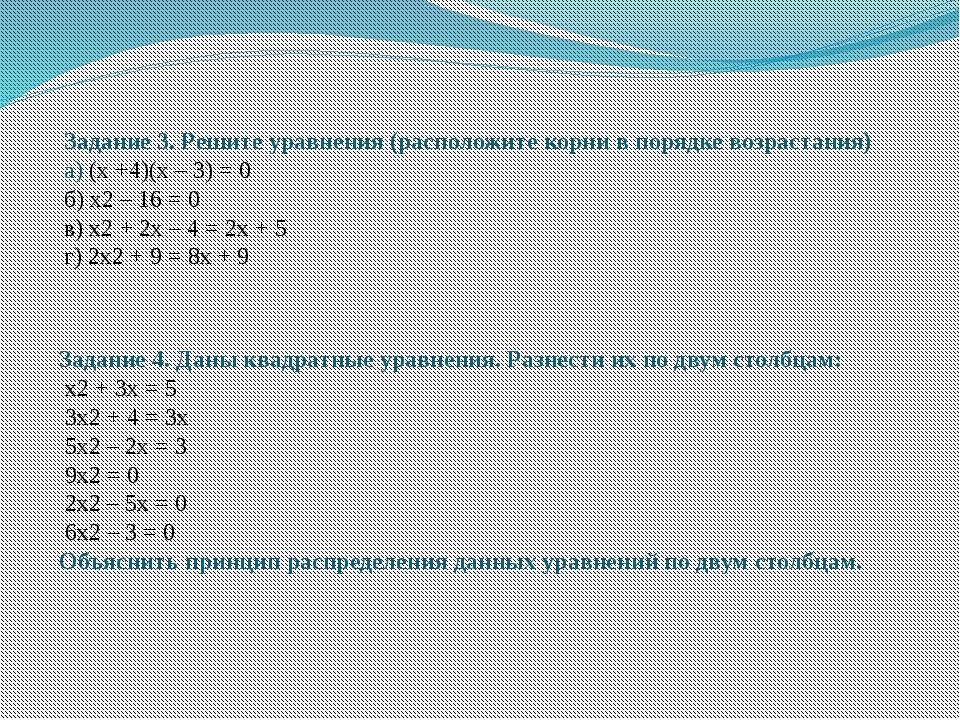 Задание 3. Решите уравнения (расположите корни в порядке возрастания) а) (х +...