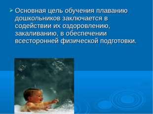 Основная цель обучения плаванию дошкольников заключается в содействии их оздо