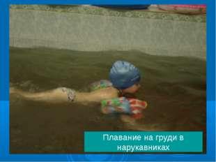 Плавание на груди в нарукавниках