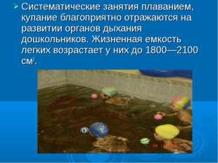 Систематические занятия плаванием, купание благоприятно отражаются на развити