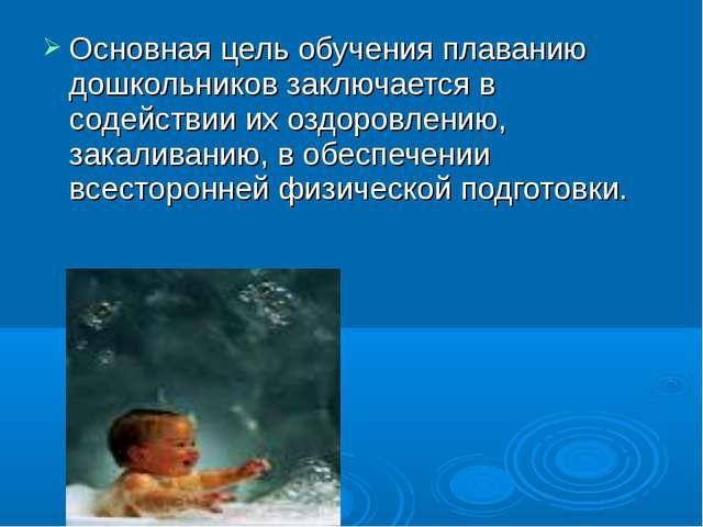 Основная цель обучения плаванию дошкольников заключается в содействии их оздо...
