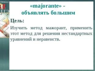 «majorante» - объявлять большим Цель: Изучить метод мажорант, применить этот