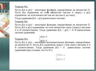Теорема №1. Пусть f(x) и g(x) – некоторые функции, определённые на множестве