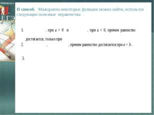 II способ. Мажоранты некоторых функции можно найти, используя следующие полез