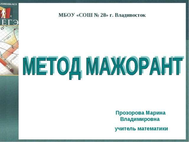 МБОУ «СОШ № 28» г. Владивосток Прозорова Марина Владимировна учитель математики