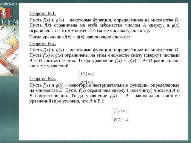 Теорема №1. Пусть f(x) и g(x) – некоторые функции, определённые на множестве...