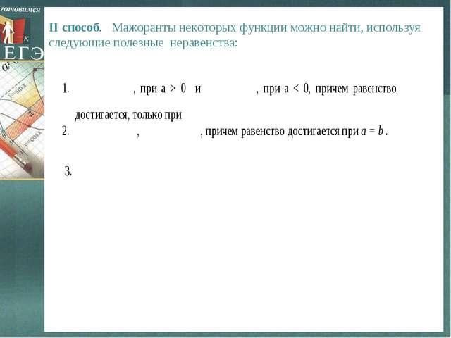 II способ. Мажоранты некоторых функции можно найти, используя следующие полез...