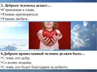 5. Добрым человека делает… Стремление к славе, Умение притворяться; Умение лю