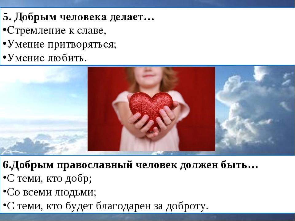 5. Добрым человека делает… Стремление к славе, Умение притворяться; Умение лю...