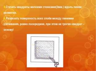 3.Стачать квадраты мелкими стежками(2мм.) вдоль линии разметки. 4.Разрезать