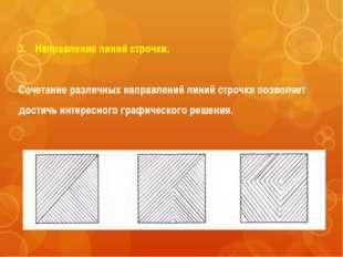 3.Направление линий строчки. Сочетание различных направлений линий строчки