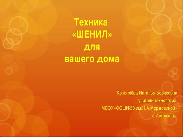 Техника «ШЕНИЛ» для вашего дома Коноплёва Наталья Борисовна учитель технологи...