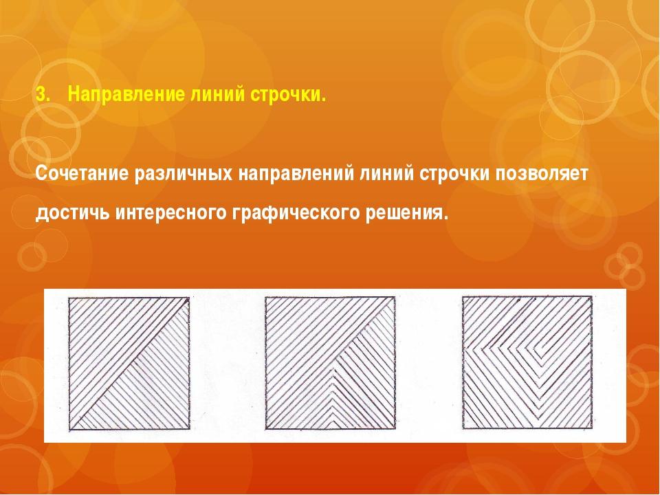 3.Направление линий строчки. Сочетание различных направлений линий строчки...