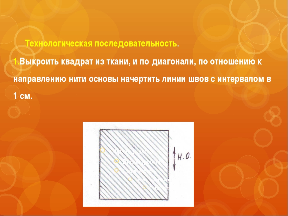 Технологическая последовательность. 1.Выкроить квадрат из ткани, и по диагон...