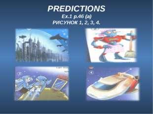 PREDICTIONS Ex.1 p.46 (a) РИСУНОК 1, 2, 3, 4.