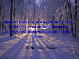 Давайте прогуляемся по зимнему лесу вместе с русскими живописцами, рассмотрим